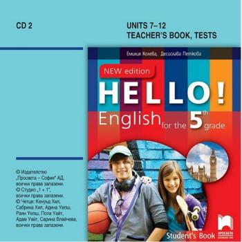 Hello! Аудиодиск № 2 по английски език за 5. клас - New Edition По учебната програма за 2017/2018 г.