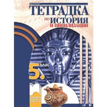 Тетрадка по история и цивилизации за 5. клас По учебната програма за 2017/2018 г.