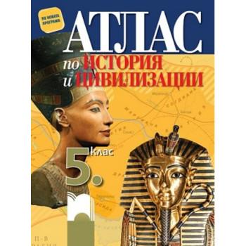 Атлас по история и цивилизации за 5. клас По учебната програма за 2017/2018 г.