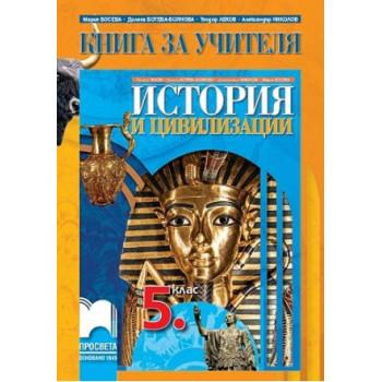Книга за учителя по история и цивилизации за 5. клас По учебната програма за 2017/2018 г.