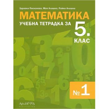 Учебна тетрадка по математика № 1 за 5. клас По учебната програма за 2017/2018 г.
