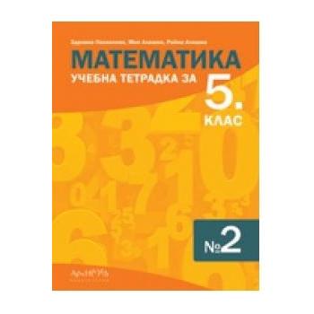 Учебна тетрадка по математика № 2 за 5. клас По учебната програма за 2017/2018 г.