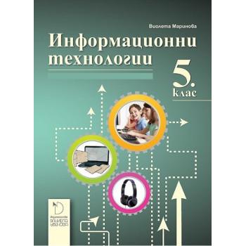 Информационни технологии 5. клас По учебната програма за 2017/2018 г.