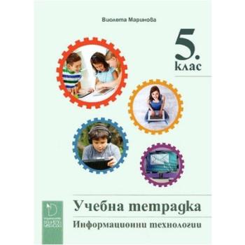 Учебна тетрадка по информационни технологии за 5. клас По учебната програма за 2017/2018 г.
