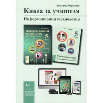 Книга за учителя по информационни технологии за 5. клас По учебната програма за 2017/2018 г.