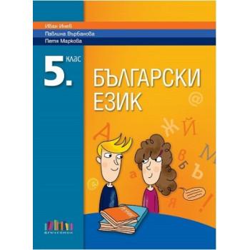 Български език за 5. клас По учебната програма за 2017/2018 г.