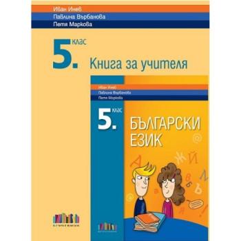 Книга за учителя по български език за 5. клас По учебната програма за 2017/2018 г.