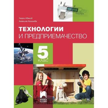 Технологии и предприемачество за 5. клас По учебната програма за 2017/2018 г.