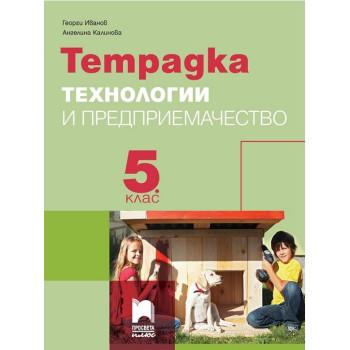 Тетрадка по технологии и предприемачество за 5. клас По учебната програма за 2017/2018 г.