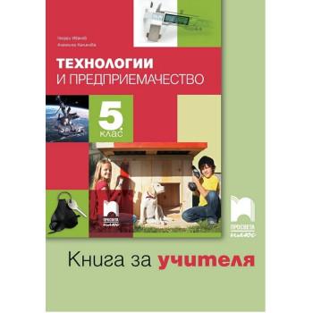 Книга за учителя по технологии и предприемачество за 5. клас По учебната програма за 2017/2018 г.
