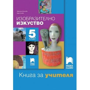 Книга за учителя по изобразително изкуство за 5. клас По учебната програма за 2017/2018 г.