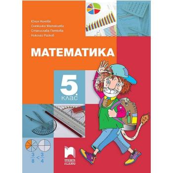 Математика за 5. клас По учебната програма за 2017/2018 г.