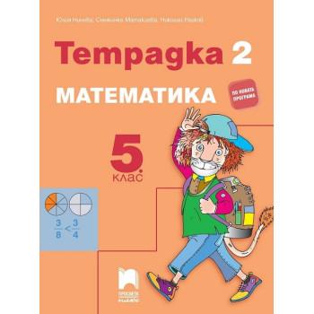 Тетрадка № 2 по математика за 5. клас По учебната програма за 2017/2018 г.