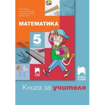 Книга за учителя по математика за 5. клас По учебната програма за 2017/2018 г.