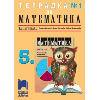 Тетрадка по математика № 1 за 5. клас По учебната програма за 2017/2018 г.