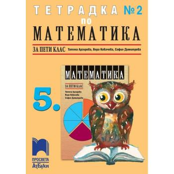 Тетрадка по математика № 2 за 5. клас По учебната програма за 2017/2018 г.