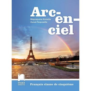 Arc-en-ciel: Учебник по френски език за 5. клас По учебната програма за 2017/2018 г.