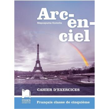 Arc-en-ciel: Работна тетрадка по френски език за 5. клас По учебната програма за 2017/2018 г.