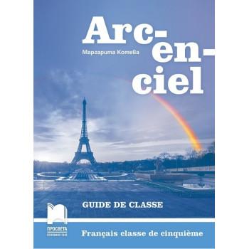 Arc-en-ciel: Книга за учителя по френски език за 5. клас По учебната програма за 2017/2018 г.