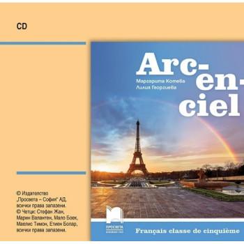 Arc-en-ciel: Аудиодиск по френски език за 5. клас По учебната програма за 2017/2018 г.