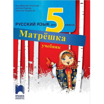 Матрешка: Учебник по руски език за 5. клас По учебната програма за 2017/2018 г.