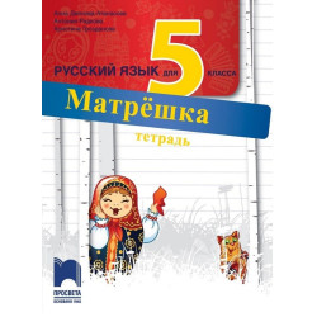 Матрешка: Работна тетрадка по руски език за 5. клас По учебната програма за 2017/2018 г.