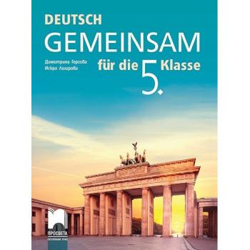 Deutsch Gemeinsam: Учебник по немски език за 5. клас По учебната програма за 2017/2018 г.