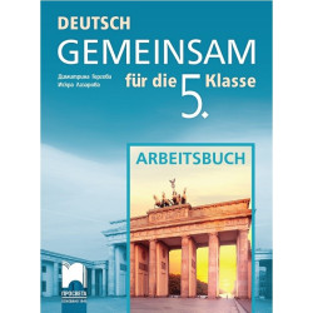 Deutsch Gemeinsam: Работна тетрадка по немски език за 5. клас По учебната програма за 2017/2018 г.