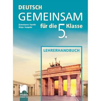 Deutsch Gemeinsam: Книга за учителя по немски език за 5. клас По учебната програма за 2017/2018 г.