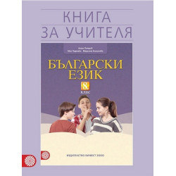 Книга за учителя по български език за 8. клас По учебната програма за 2017/2018 г.
