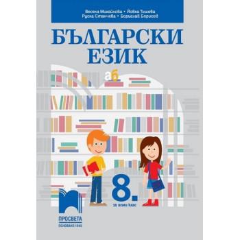 Български език за 8. клас По учебната програма за 2017/2018 г.