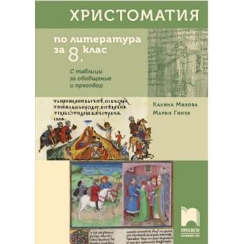 Христоматия по литература за 8. клас По учебната програма за 2017/2018 г.