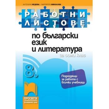 Работни листове по български език и литература за 8. клас По учебната програма за 2017/2018 г.