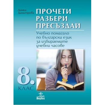 Прочети, разбери, пресъздай: Учебно помагало по български език за 8. клас за избираемите учебни часове
