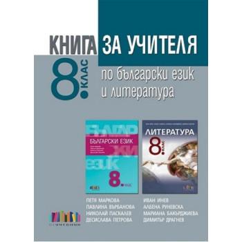 Книга за учителя по български език и литература за 8. клас