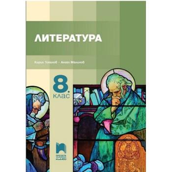 Литература за 8. клас По учебната програма за 2017/2018 г.