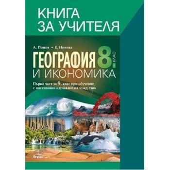 Книга за учителя по география и икономика 8. клас По учебната програма за 2017/2018 г.
