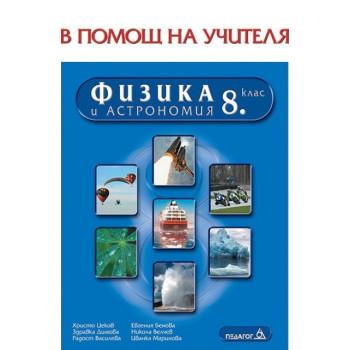Книга за учителя по физика и астрономия за 8. клас