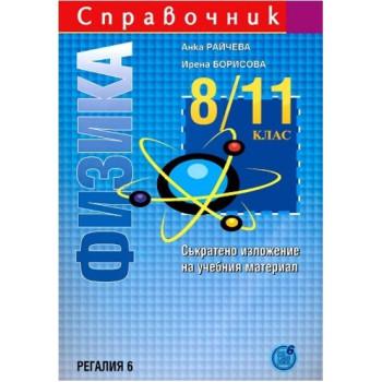 Справочник по физика за 8., 9., 10. и 11. клас