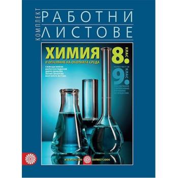 Комплект работни листове по химия и опазване на околната среда за 8. клас По учебната програма за 2017/2018 г.