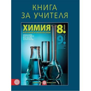 Книга за учителя по химия и опазване на околната среда за 8. клас По учебната програма за 2017/2018 г.