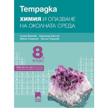 Тетрадка по химия и опазване на околната среда за 8. клас По учебната програма за 2017/2018 г.
