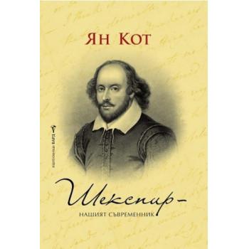 Шекспир: Нашият съвременник