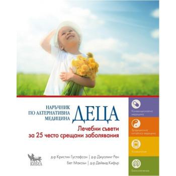 Деца - наръчник по алтернативна медицина
