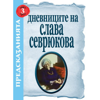 Дневниците на Слава Севрюкова Кн.3