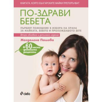 По-здрави бебета (второ обновено и допълнено издание)