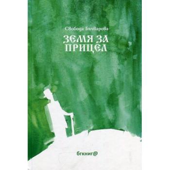Земя за прицел кн. 1