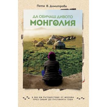 Да обичаш дивото - Монголия