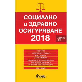 Социално и здравно осигуряване 2018 - Сборник нормативни актове