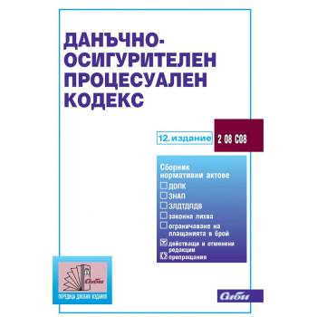 Данъчно-осигурителен процесуален кодекс/12. издание
